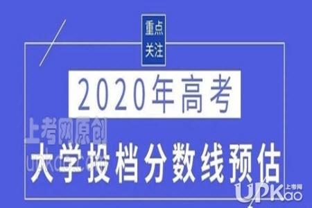 江苏大学2020年高考省内录取分数线是多少(预估)