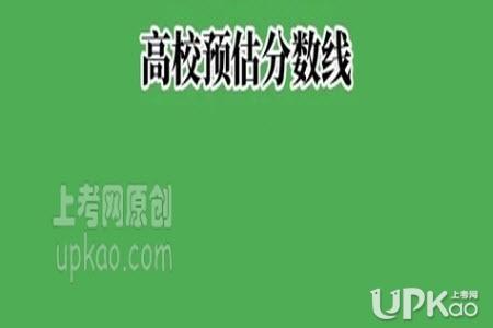江苏省高校2020年高考省内学生的录取分数线预估