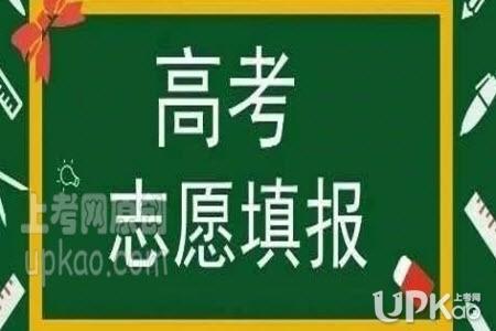 贵州省2020年高考志愿填报7月31号晚6点截止