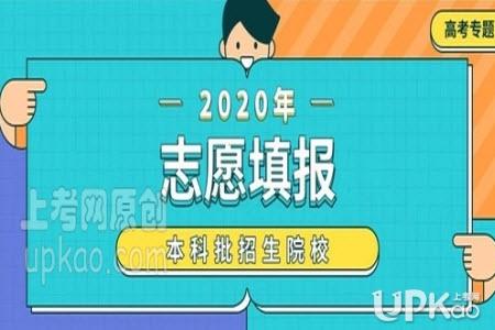 海南省2020年高考本科批次志愿填报8月4号起(官方)