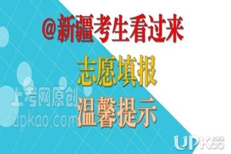 新疆2020年高考志愿填报8月5日18点结束(官方)