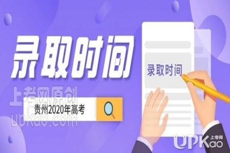 贵州省2020年高考录取时间安排是怎样(官方)
