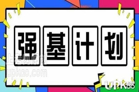 中国农业大学2020年强基计划校考分数线(官方)