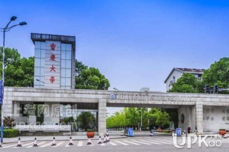 重庆大学2020年强基计划录取结果查询入口(官方)