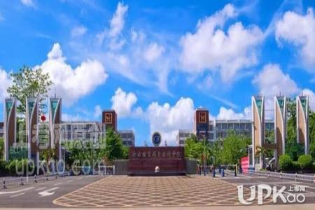 海南师范大学2020级研究生新生入学须知(时间)