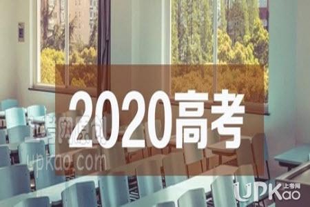 西藏2020年高考志愿录取时间安排是怎样(官方)