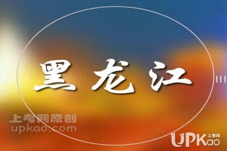 黑龙江省2020高考批次录取时间安排是怎样
