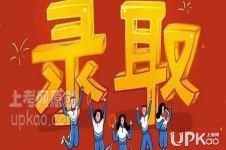 贵州省2020年高考录取结果查询途径有哪些(官方)