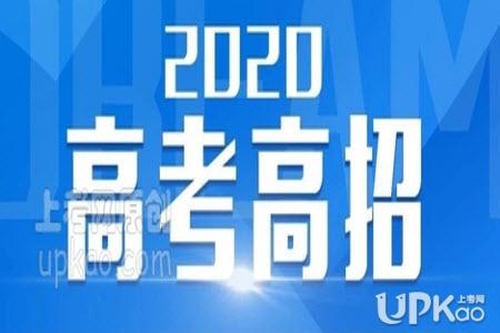 安徽省2020年高考志愿录取结果怎么查询(途径)