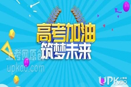 宁夏2020年高考各批次志愿录取时间安排(官方)