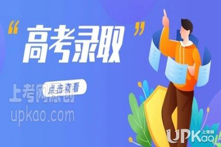 甘肃省2020年高考专项计划段志愿录取计划是怎样