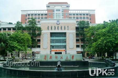 华南师范大学2020年高考提前批投档分数线是多少