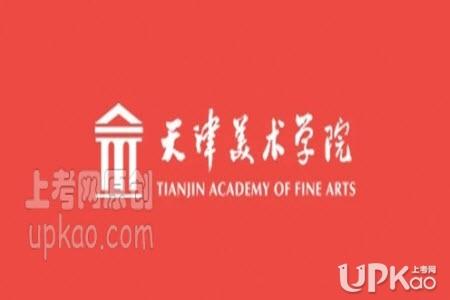 天津美术学院2020年本科招生录取分数线是多少
