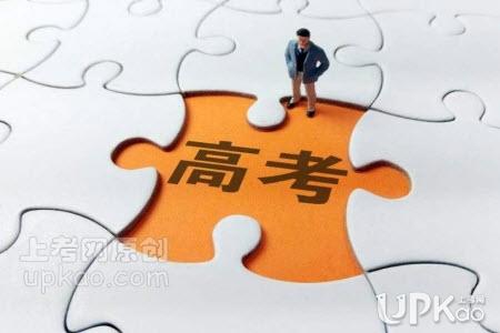 福建省2020年高考志愿录取要关注哪些问题