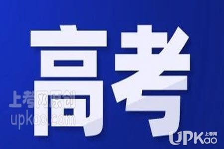 清华北大2020年高考在四川省本科提前批录取分数线