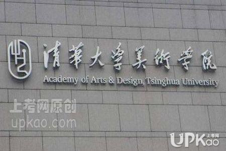 清华大学美术学院2020本科生录取分数线是多少(最新)