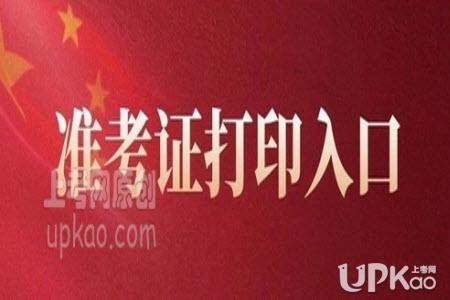 云南省2020年公务员考试笔试准考证打印入口(官方)