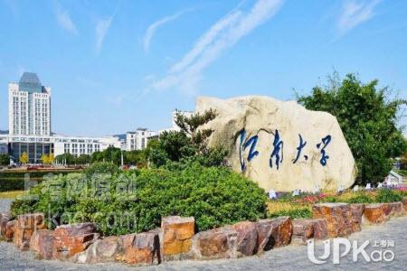 江南大学2020年高考艺术类录取分数线是多少(最新)