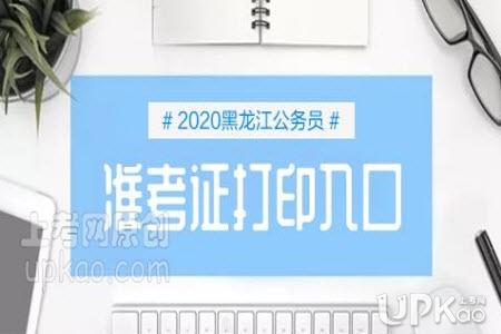2020年黑龙江省考笔试准考证打印8月17日开始