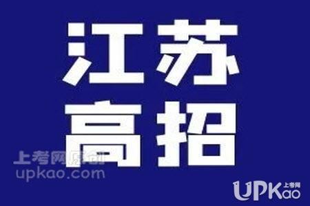 2020年江苏省重点高校本科一批志愿录取分数线是多少