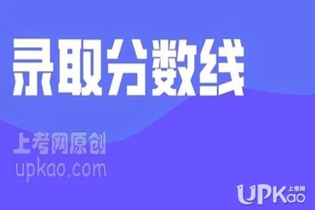 清华大学2020年高考在广东省的投档分数线是多少(最新)