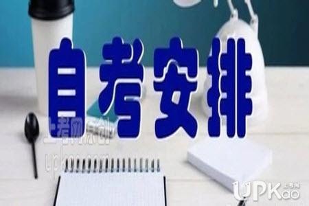 2020年10月天津市自学考试报名时间及入口(官方)
