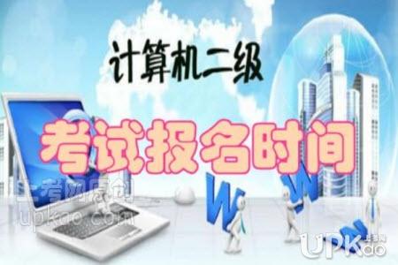 天津市2020年9月计算机二级考试报名入口https://ncre-bm.neea.cn