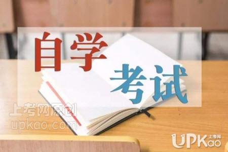 2020年9月天津市高等教育自学考试毕业证书怎么办理