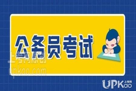 贵州省2020年省考笔试注意事项有哪些(最新)