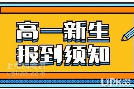 内蒙古集宁一中2020年高一新生报到时间安排