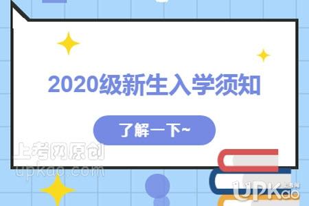 福建省厦门第二中学2020年高一新生什么时候开学