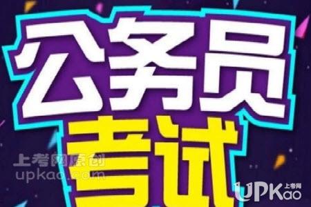 2020年天津公务员考试笔试成绩8月22日可查(入口)