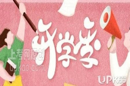 天津市2020年高中学校秋季什么时候开学(最新)