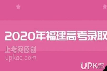 清华北大2020年高考在福建省的最低投档线是多少