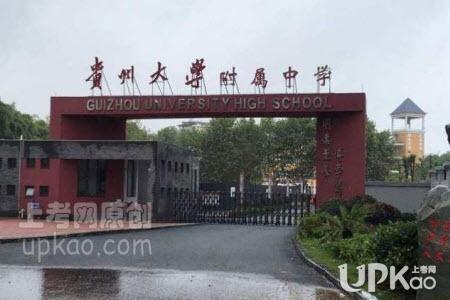 贵州大学附属中学2020年高一新生报名须知(时间)