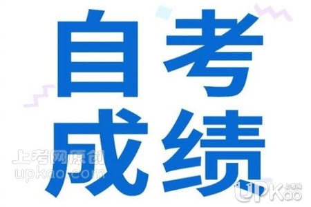 甘肃省2020年8月自学考试成绩查询www.ganseea.cn