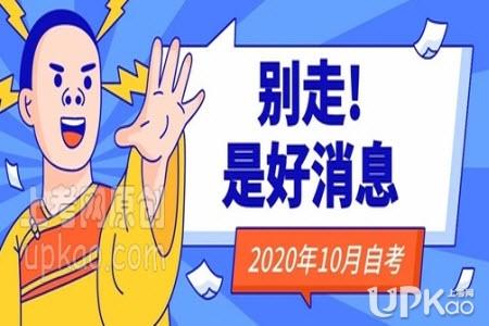甘肃省2020年10月自学考试9月3号起报名(入口)