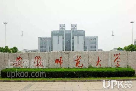 安徽师范大学2020级研究生新生入学报到安排(时间)