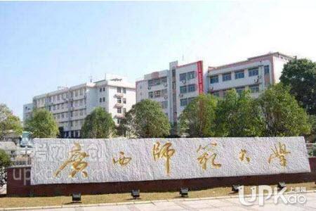 广西师范大学2020级本科生入学报到流程(官方)