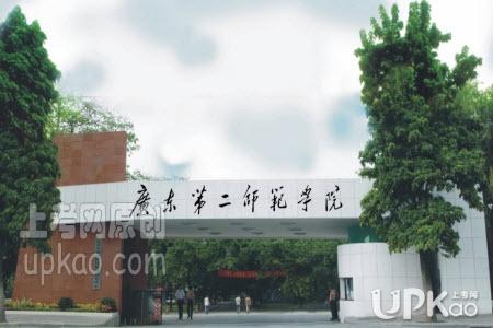 广东第二师范学院2020年高考在本省的录取分数线是多少