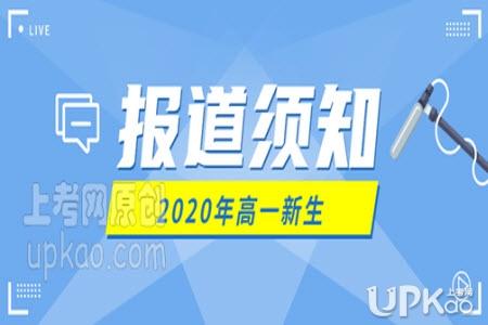 福建省连江第五中学2020年高一新生报到流程是怎样