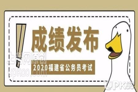 福建省2020年公务员考试笔试成绩公布(查询入口)