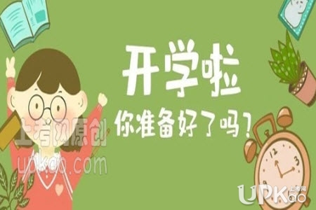 宁夏长庆高级中学2020级高一新生入学报到须知(时间)