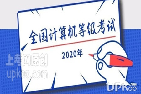 山西省2020年下半年全国计算机等级考试9月1日起网报