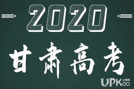 甘肃省2020年高考本科二批模拟投档什么时候开始