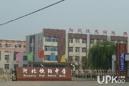 河北饶阳中学2020级高一新生什么时候入学报到