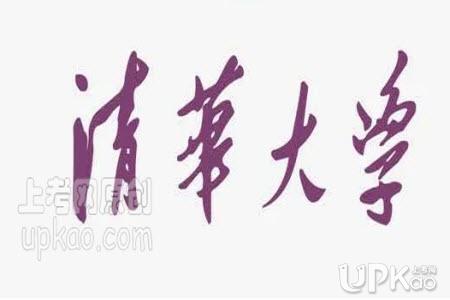 清华大学2020年高考统招批次的录取分数线是多少