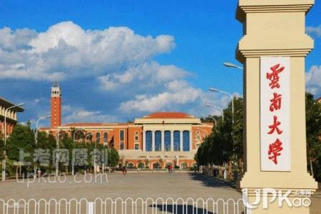 云南大学2020级新生入学报到时间和流程(官方)