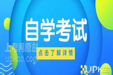 2020年下半年辽宁省自学考试报名时间安排(官方)