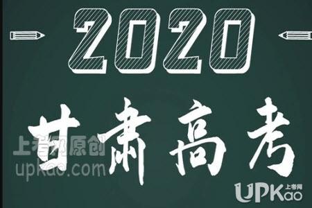 2020年甘肃省高考本科一批录取了多少人(官方)